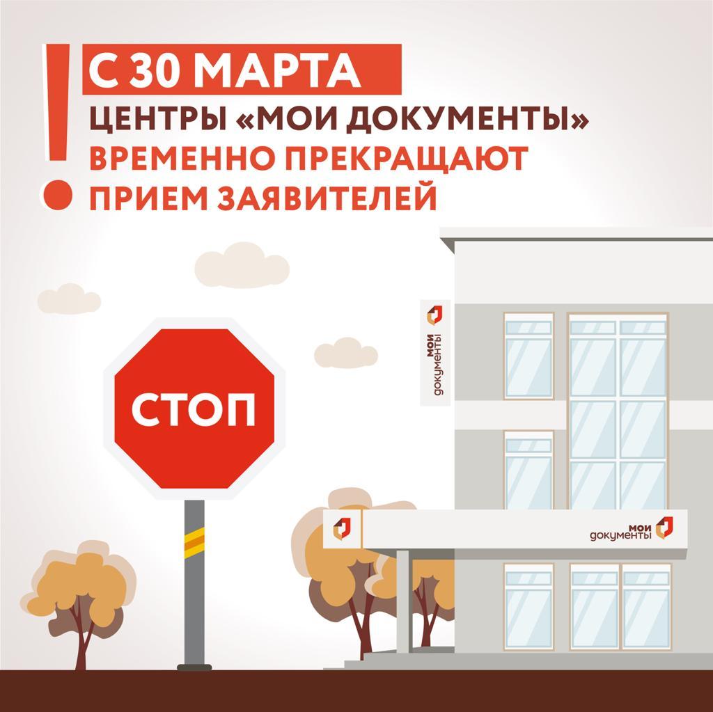 Центры госуслуг «Мои документы» не будут принимать посетителей